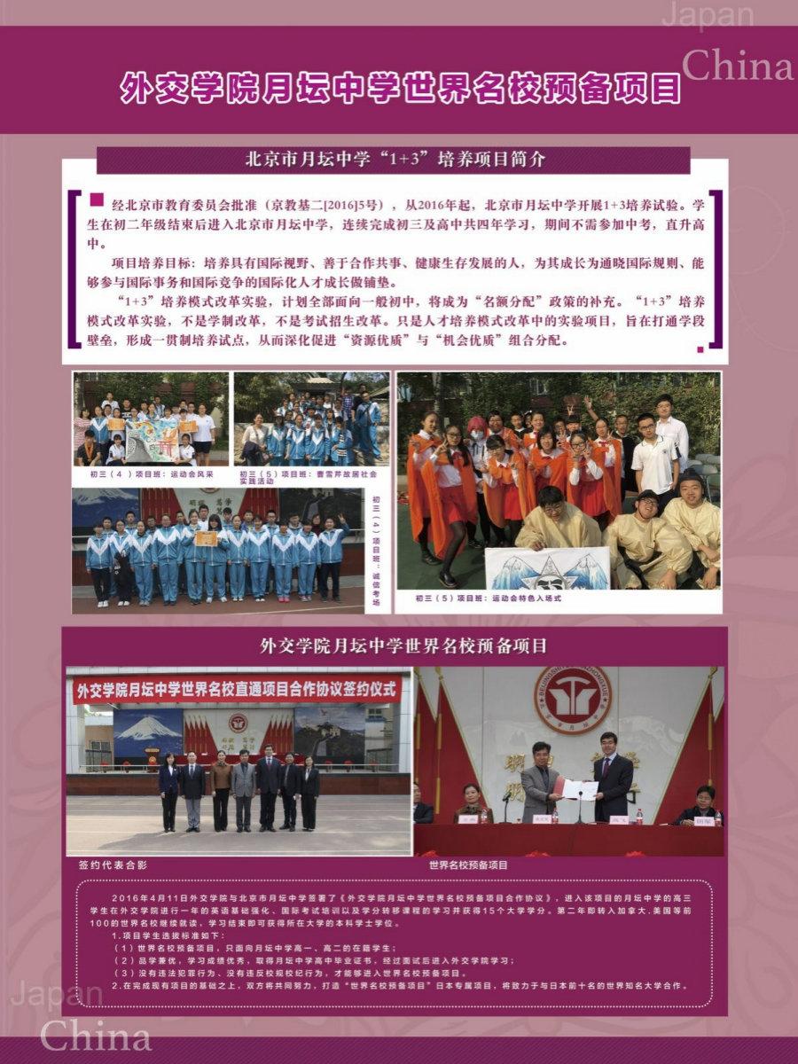 13 外交学院、项目班.jpg