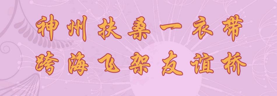 神州扶桑衣带分解1.jpg