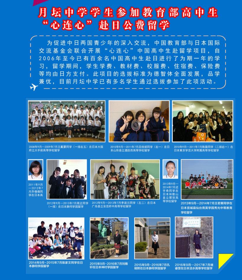 日本留学原版分解2.jpg