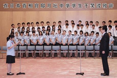 """2011年7月中国""""小大使""""访问日本时在日本首相官邸月坛中学学生于笑滢向菅直人首相致词_爱奇艺.jpg"""