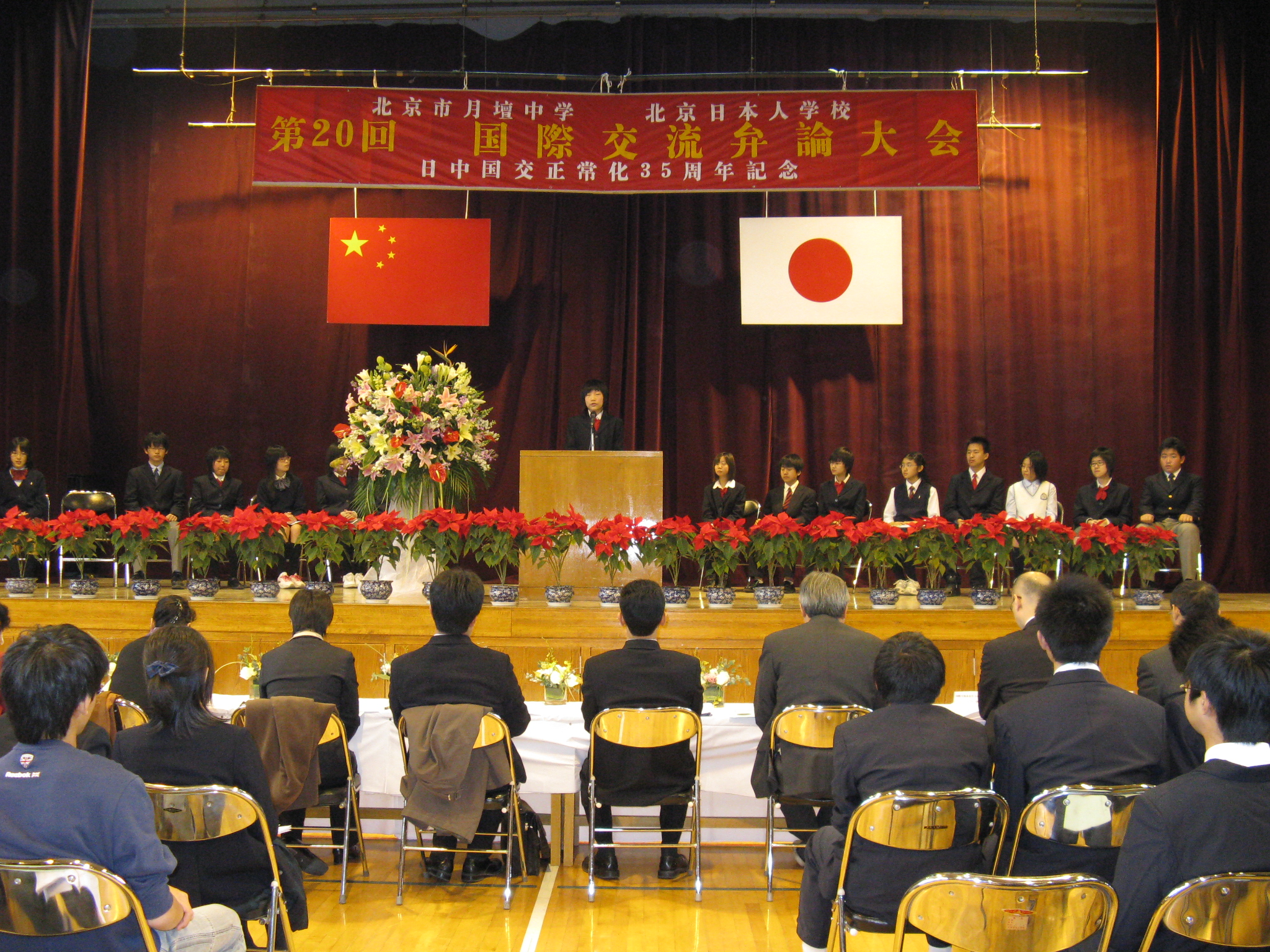 第20届中日演讲学生合影(2007年).jpg