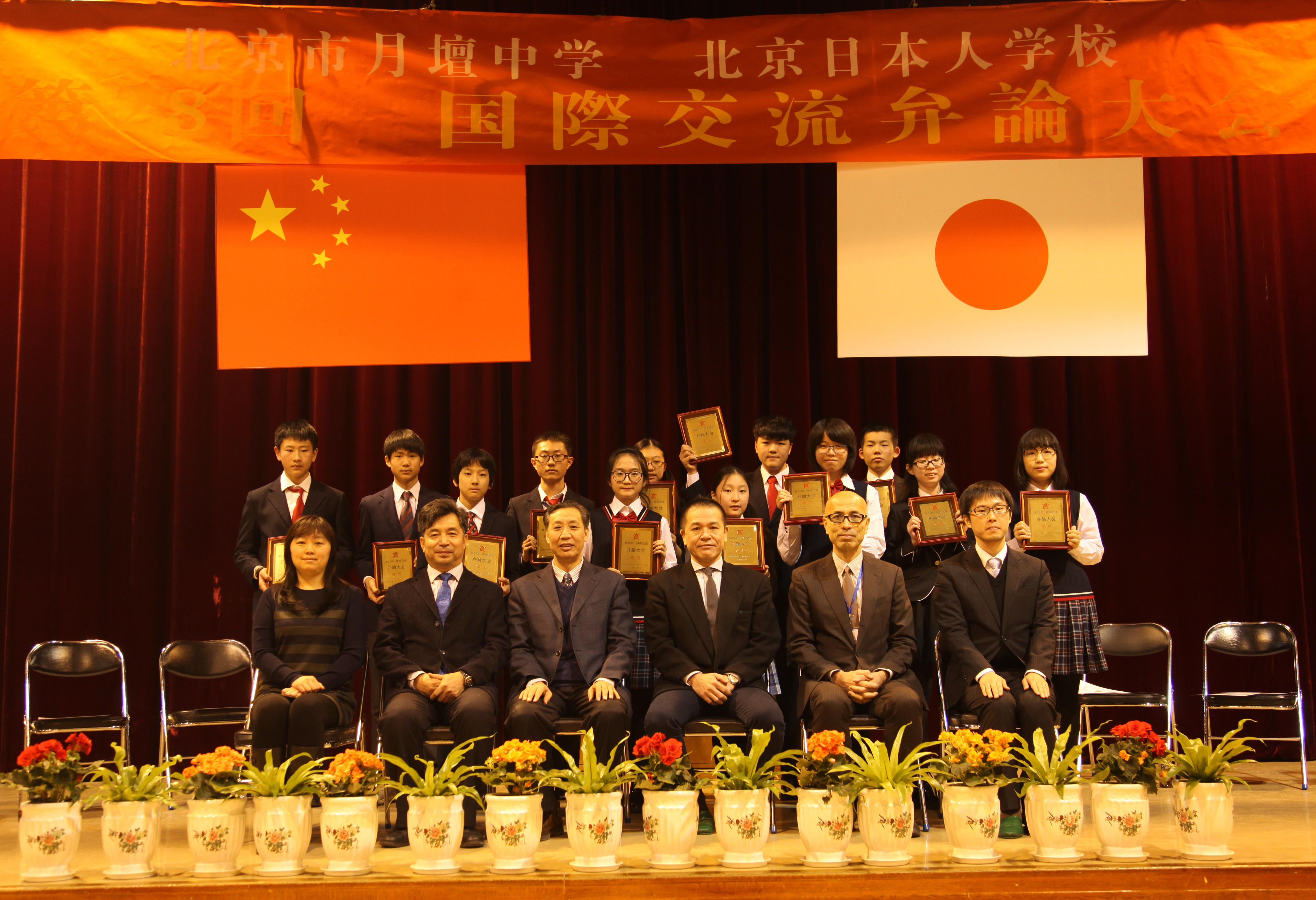 第28届中日演讲比赛(2015年11月).jpg