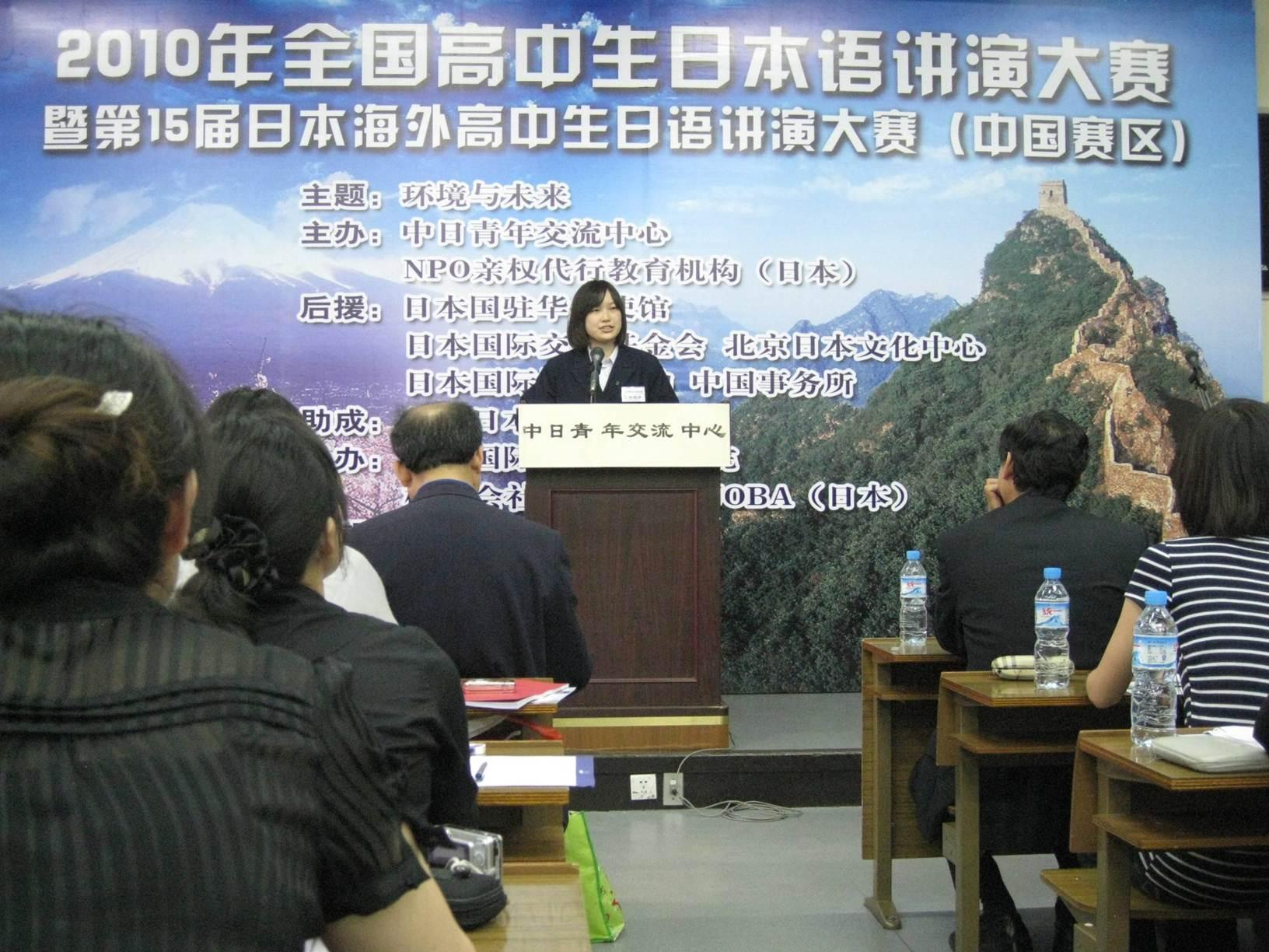 王戴蒙同学参加2010年全国高中生日语演讲大赛.jpg
