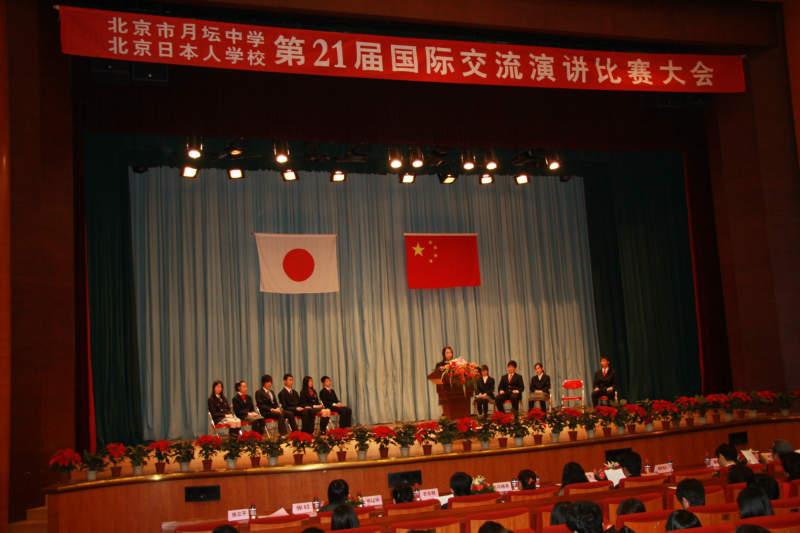 第21届中日演讲比赛(2008年)_1.jpg